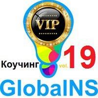 КОУЧИНГ GLOBALNS.Luxury | [Infoclub.PRO]