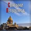 """Экскурсия """"Святыни Петербурга"""""""