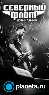 Северный Флот - новый альбом! Planeta.ru