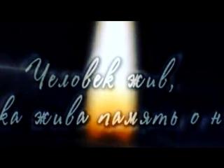 «СВЕТЛОЙ ПАМЯТИ МОЕГО ЛЮБИМОГО!» под музыку Антиреспект - Тишины хочу. Picrolla