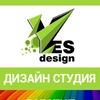 """YESdesign"" - студия графического дизайна."