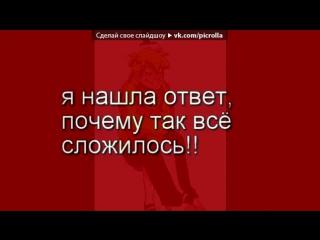 «Пасифика и Диппер, Мейбл Билл» под музыку БРИТНИ СПИРС - Gasoline. Picrolla