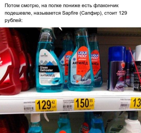 Как нас обманывают маркетологи
