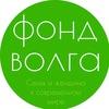 Фонд Волга