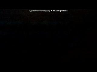«Со стены FNAF 1-2-3-4-Фейки» под музыку ФНАФ - рэп фокси 2. Picrolla