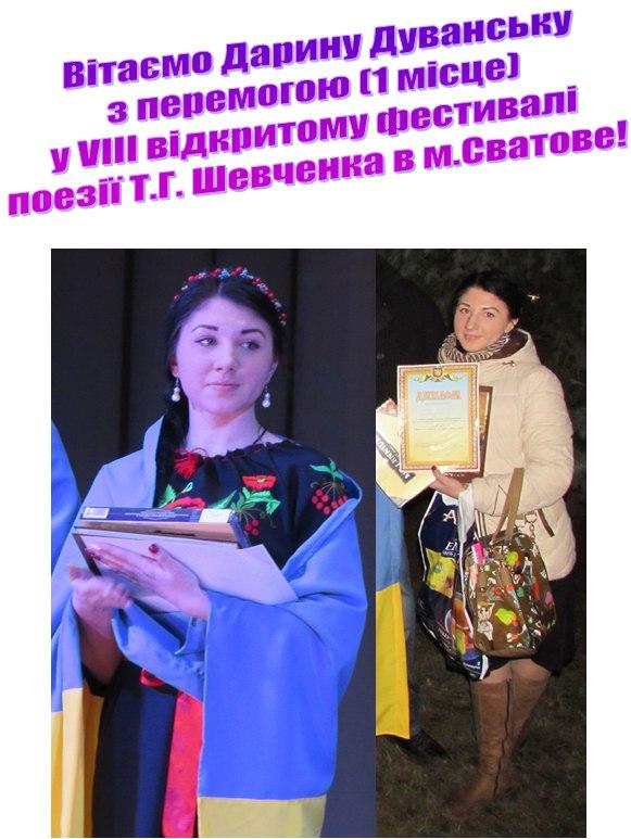 Дарина Дуванська