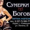 """""""Сумерки Богов"""" - интим магазин.Камышин."""