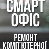 smart_office_cherkassy