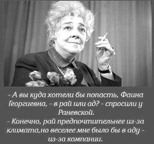 ДОстояние РЕспублики - Фаина - Первый канал