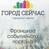 ГОРОД СЕЙЧАС / NOW-CITY.com ФРАНШИЗА