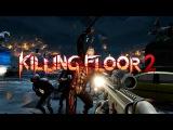 Killing Floor 2 и отряд Пылающие жопы (21+)