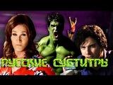Русские Субтитры | Bruce Banner vs Bruce Jenner - ERB - Season 5