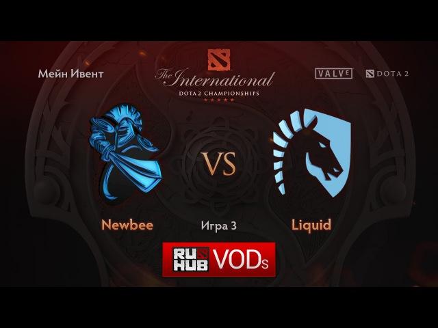 Newbee vs Liquid, TI6 Мейн Ивент, 2 раунд Нижней сетки, Игра 3