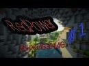 Выживание в RedPower #1 - Копатели в шахте