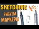 Как рисовать Предметы Маркеры How to Draw Markers