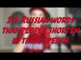 10 Russian words that people often shorten in speech - learn Russian study Russian video