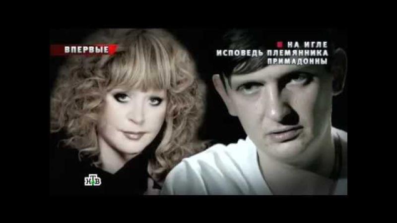 Новые русские сенсации: На игле. Исповедь племянника Примадонны