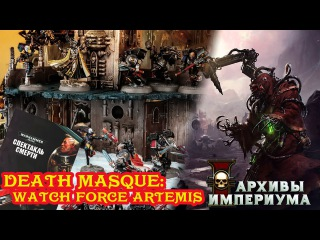Архивы Империума - Караул Смерти - Watch force Artemis