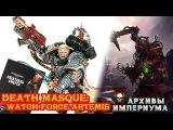Архивы Империума - Караул Смерти - Watch force Artemis трейлер
