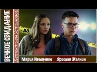 Вечное свидание (2016). Детектив, мелодрама, Устинова.