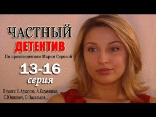 Частный детектив 13,14,15,16 серия Детектив