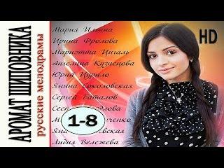 ᴴᴰ Аромат шиповника 1,2,3,4,5,6,7,8 серия Мелодрама