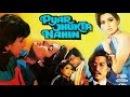 Pyar Jhukta Nahin | Full Movie | Mithun Chakraborty, Padmini Kolhapure | HD 1080p