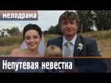 ЛЕГКИЙ, ПОЗИТИВНЫЙ ФИЛЬМ ПРО ДЕРЕВНЮ - Непутевая невестка деревенские фильмы
