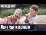 КЛАССНЫЙ, ДУШЕВНЫЙ ФИЛЬМ! -