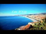 Лазурный берег Франции,  Франция, Cote D'Azur
