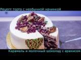 Рецепт торта с необычной начинкой, кремовым украшением. Секреты кремового украш...