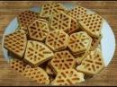 Печенье в форме на газу Рецепт теста Печенье в формочках из детства