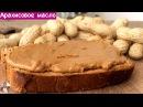 Как Сделать Арахисовое Масло (ОЧЕНЬ ПРОСТО) | How to Make Peanut Butter, English Subtitles