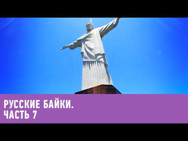 Русские байки. Аргентина и Бразилия. Часть 7 🌏 Моя Планета