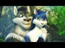 Волки и овцы мультик. Новые мультфильмы