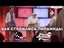 Как строились пирамиды Шоу Мамахохотала на НЛО TV