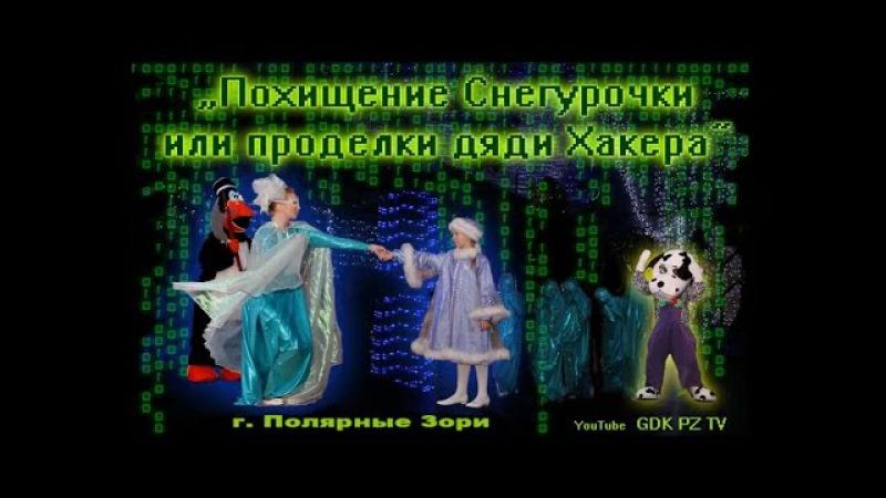 Спектакль Похищение Снегурочки или проделки дяди Хакера