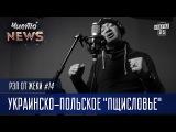 Рэп от Жеки #14 - Украинско-польское