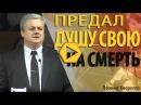 Предал душу Свою на смерть Леонид Киорогло