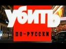 Криминальная Россия Современная Хроника - Убить по русски 1-2 часть