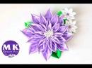 Мастер-класс Канзаши. Цветок канзаши из атласных лент/ kanzashi