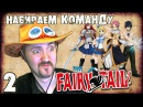 Набираем команду [Fairy Tail Portable Guild 2]