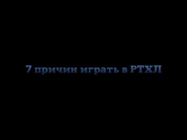 7 причин играть в РТХЛ