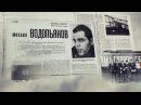 Документальный фильм 1941. Берлин. Долетали сильнейшие. 1941. Infographics. 075