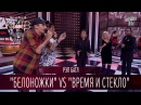 Рэп батл - Белоножки vs Время и Стекло | Вечерний Киев 2016