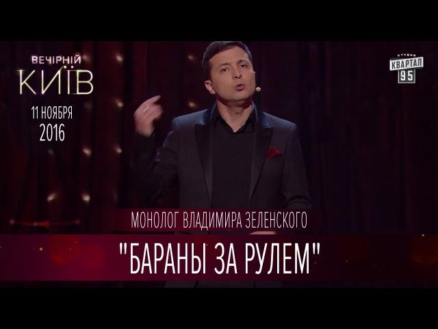 Бараны за рулем монолог Владимира Зеленского Вечерний Киев 2016