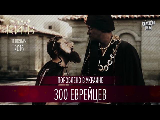 Пороблено в Украине 300 еврейцев Вечерний Киев 2016