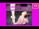 Demi rond de jambe par terre - Danza classica per tutti - anno 1 - Lezione 12.