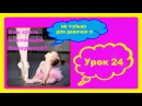 Battement soutenu Классический танец Урок 24