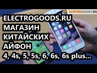 китайский айфон iphone интернет ElectroGoods.Ru